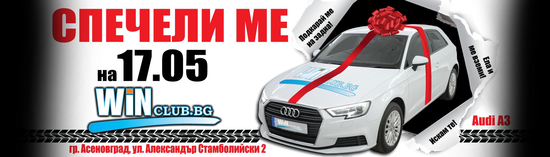 banner-CAR-Win