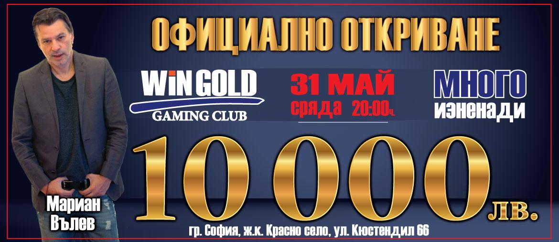 banner-OTKRIWANE-SELO-10-000lv