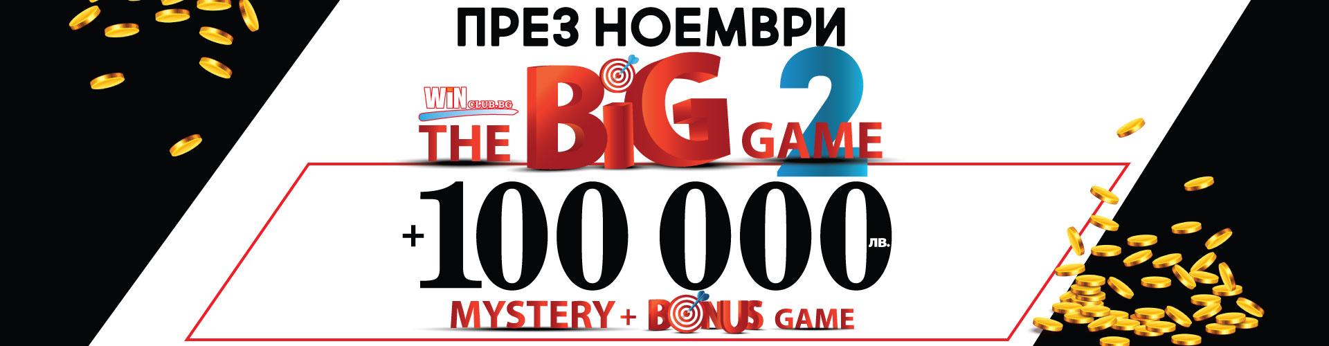 BIG-G-2