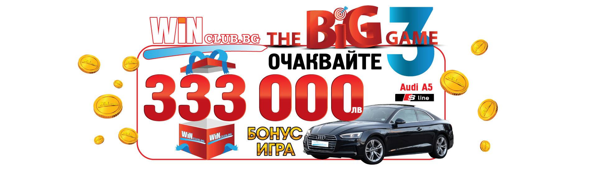 BIG-Game-3