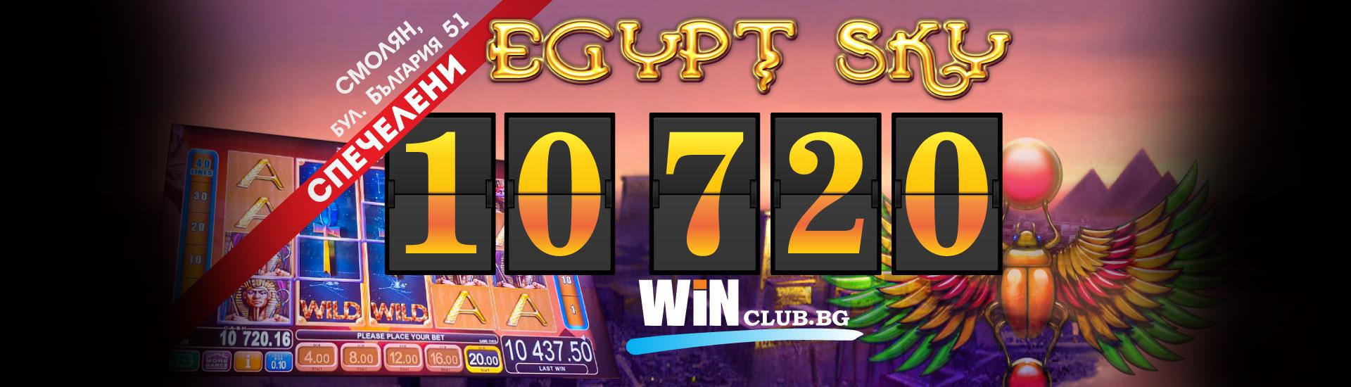 EgyptSky-site