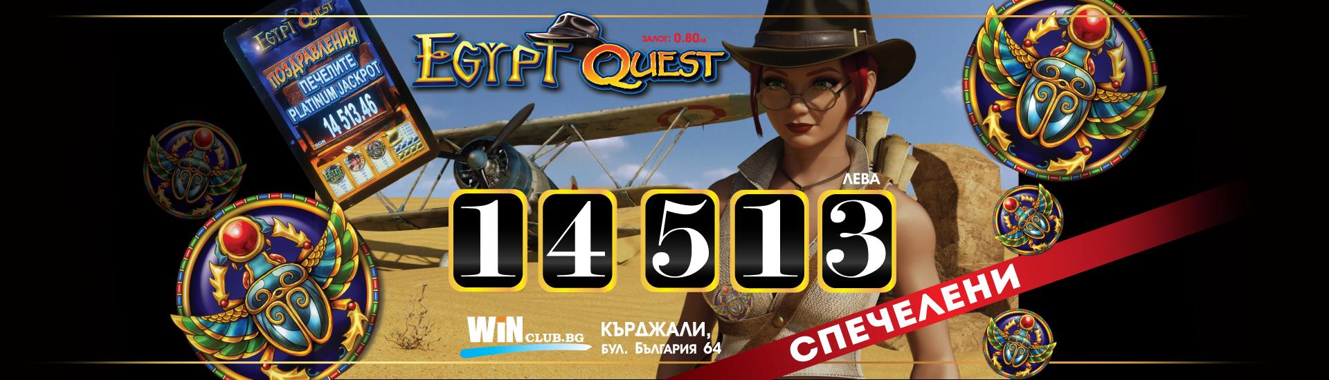 baner-KH-EGYPT-QUEST