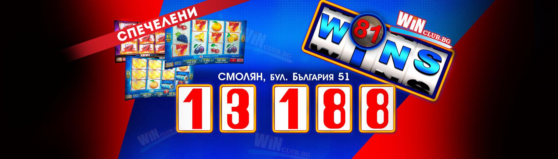 site-WIN-81