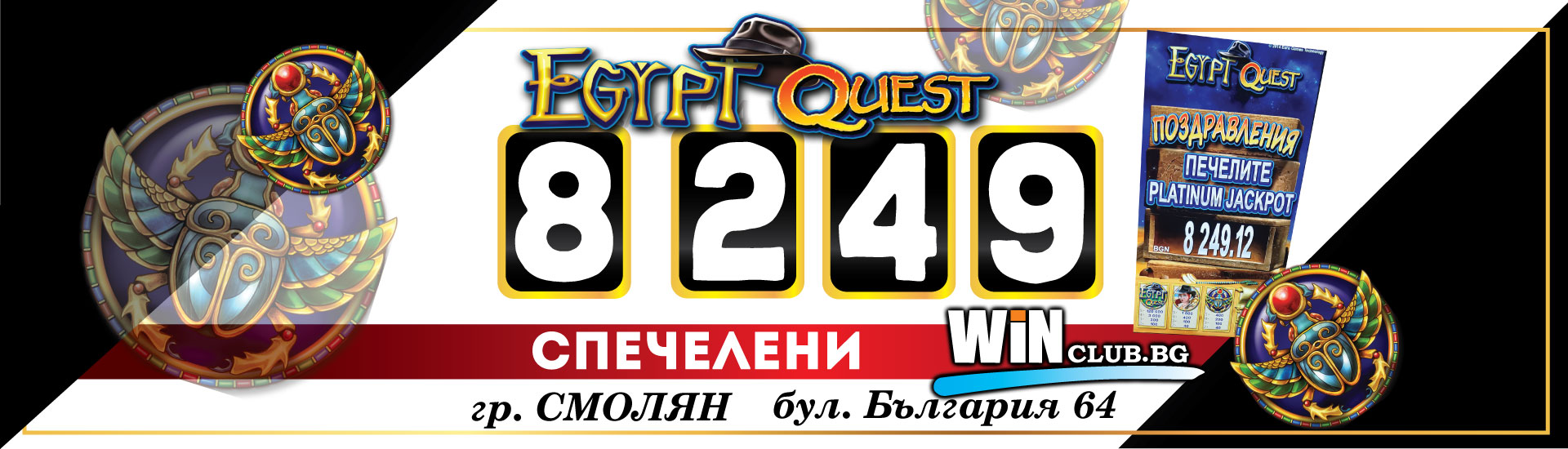 EQ-Smolqn-8249
