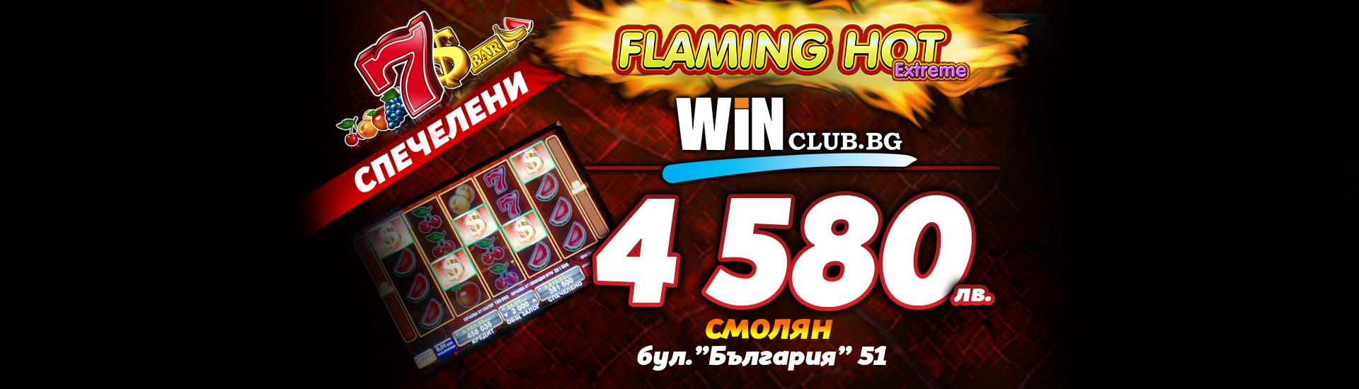 Smolqn-FlamingHot-Extreme-Site