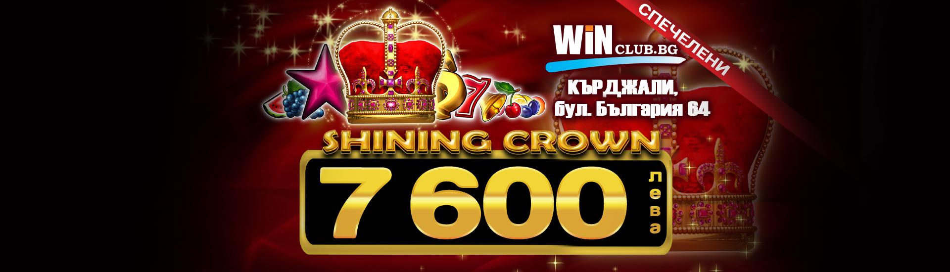 kli-site-Shining-Crown