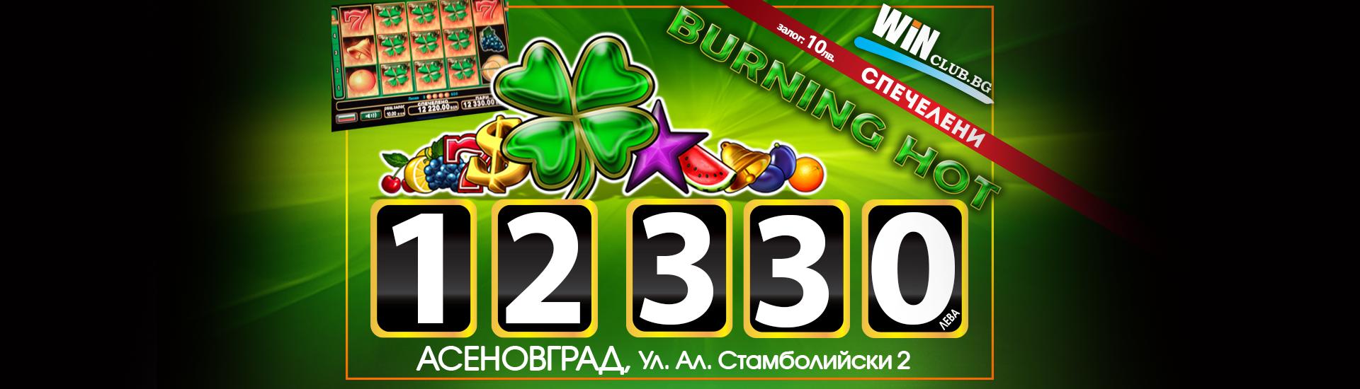 site-BH-asenovgrad