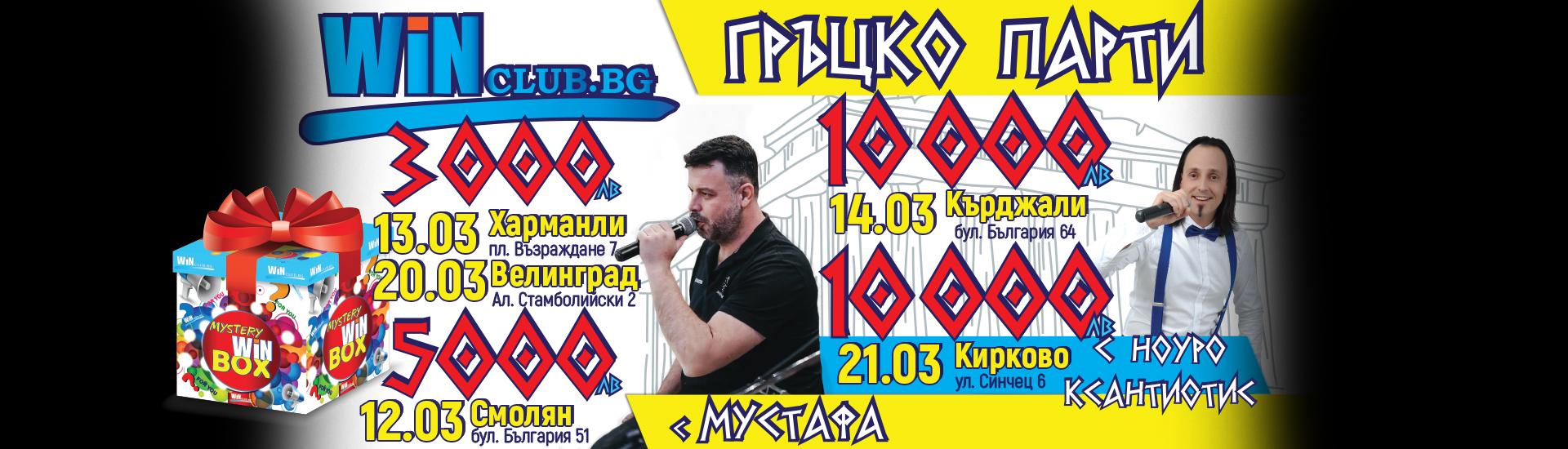 site_grycko-party