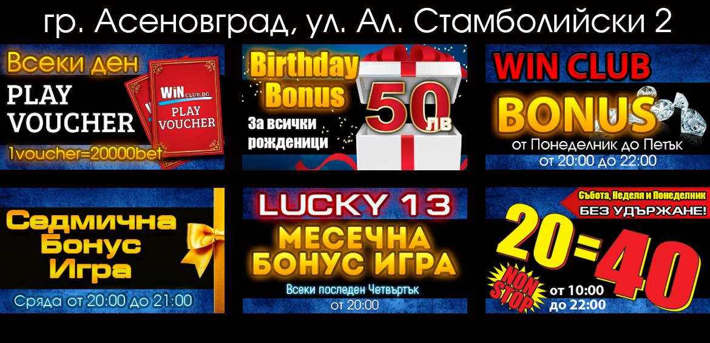 13-01-20-asenovgrad-promo
