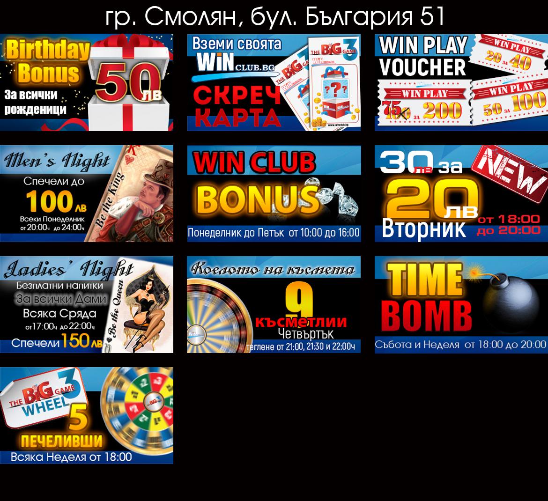 17-01-20-smolyan-promo
