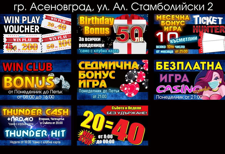 23-06-20-asenovgrad-promo