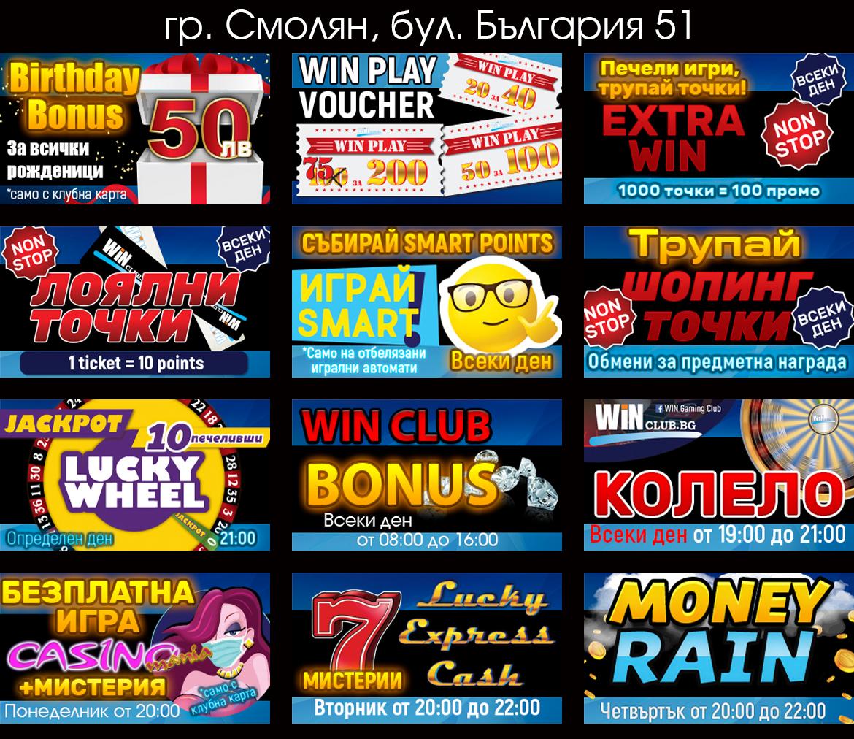 29-04-21-smolyan-promo