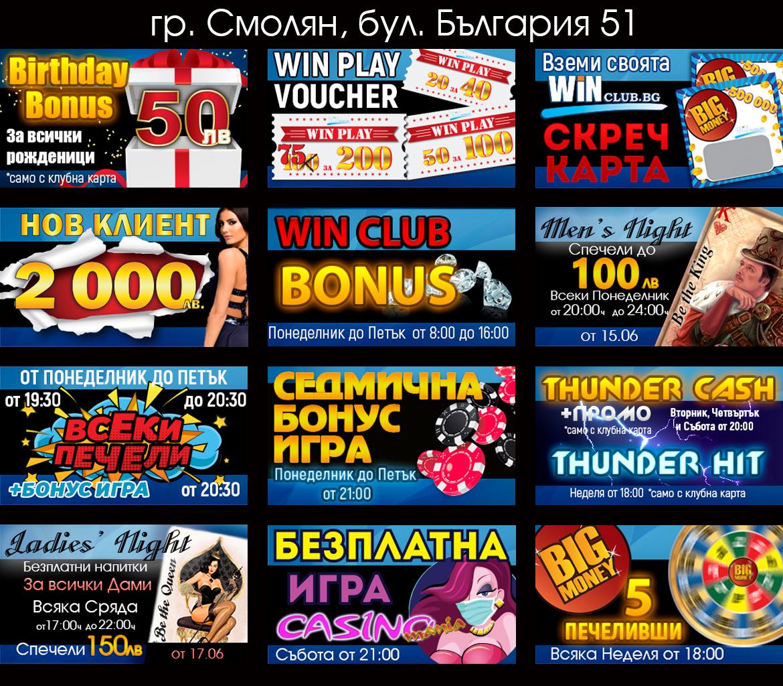 29-09-20-smolyan-promo