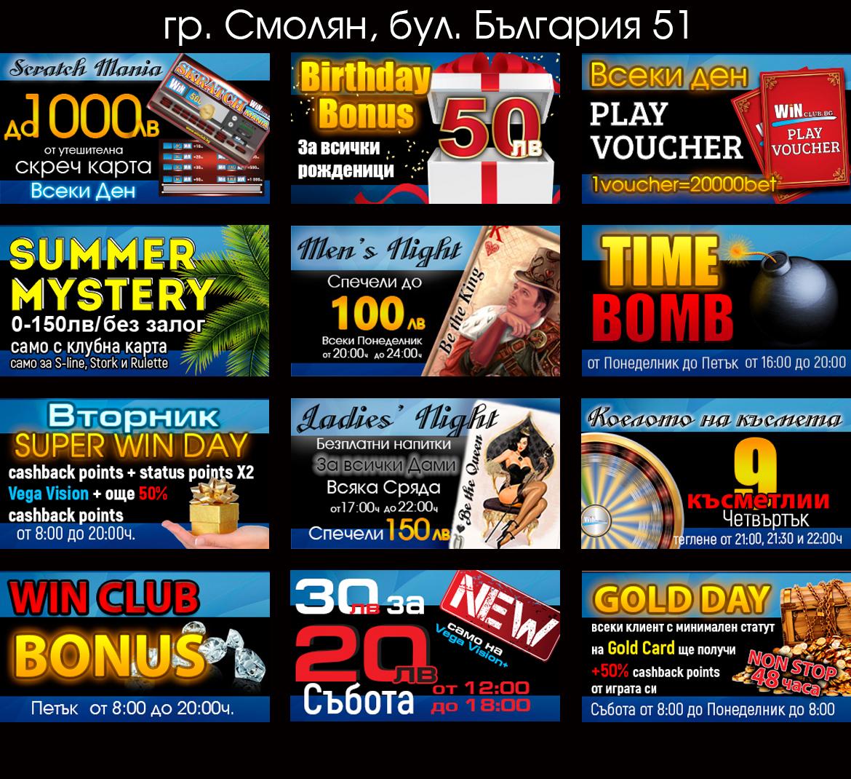 smolyan_7_19-promo